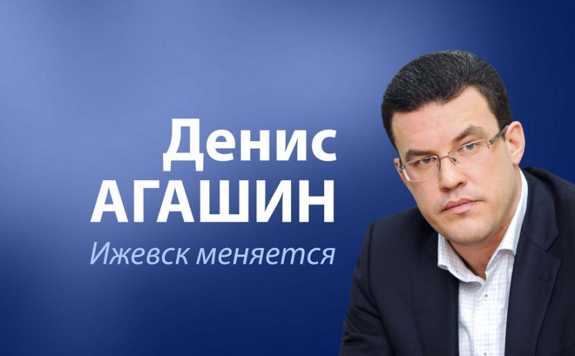фото взято с http://www.denisagashin.ru/