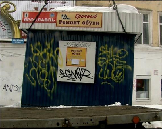 Общие новости: В Ярославле снесли еще три ларька