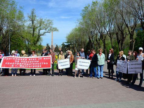 Общие новости: Предприниматели Волгограда пригласили на свои похороны