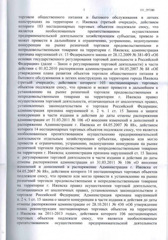 Общие новости: Жилетка: Снос ларьков в Ижевске признан незаконным